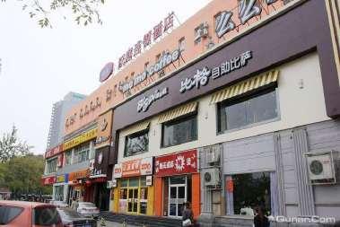 汉庭酒店(北京花家地店)