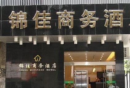 锦佳商务酒店