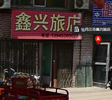 牡丹江市鑫兴旅店