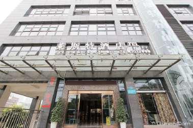 重庆莱斯特精品酒店