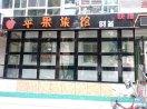哈尔滨香坊区苹果旅馆