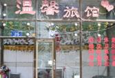 哈尔滨市温馨旅馆