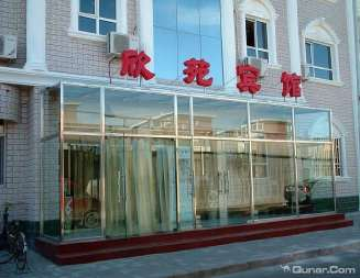 天津市夏荷欣苑旅馆