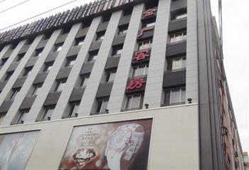 鹤岗金广商务宾馆