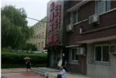 安隆宾馆(武邑街)