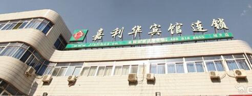 北京嘉利华连锁酒店旧宫店