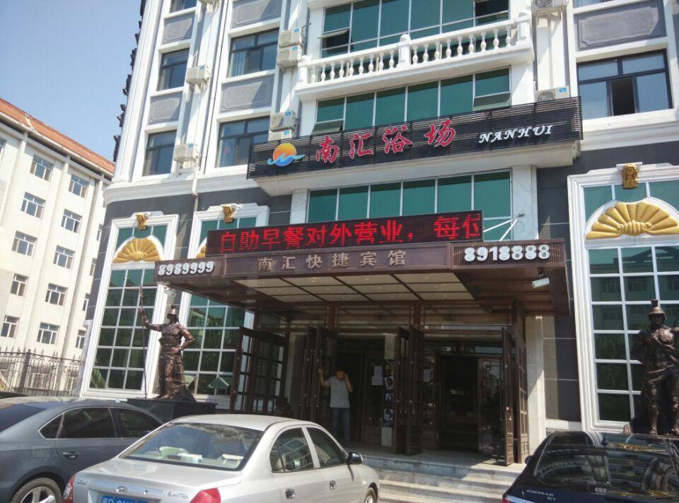 南汇快捷宾馆
