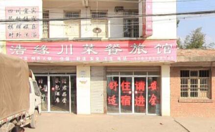 浩缘川菜馆旅馆