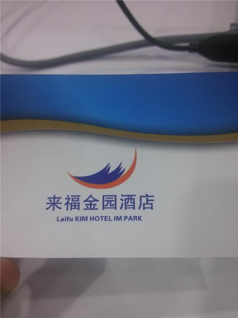 来福金园酒店