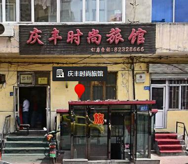 庆丰时尚旅馆