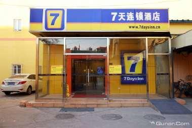 7天连锁酒店(天津大沽南路店)