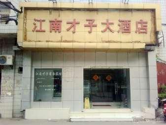 江南才子大酒店