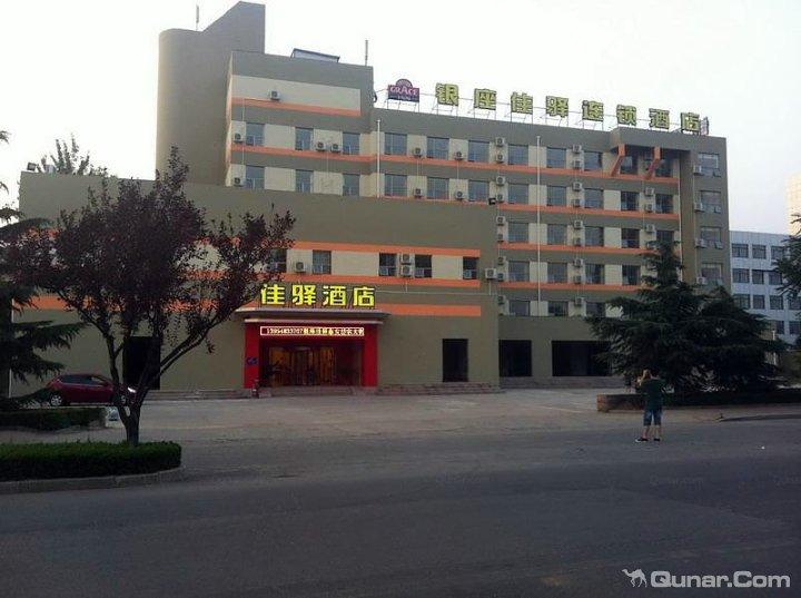 银座佳驿酒店(岱宗大街店)