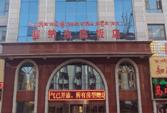 甘南塞纳生态饭店