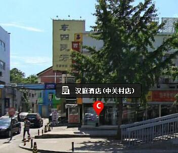 汉庭酒店(中关村店)