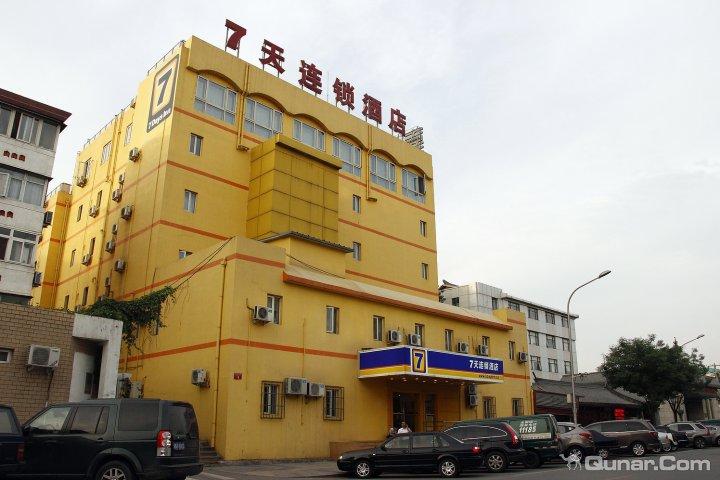 7天连锁酒店(北京天安门店)
