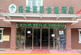 格林豪泰酒店(云岗路店)