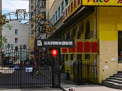 乐松网络快捷旅馆