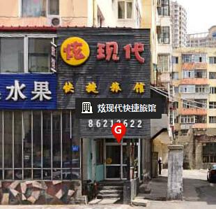 炫现代快捷旅馆