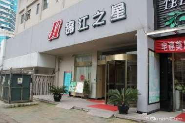 锦江之星酒店(黔灵公园店)