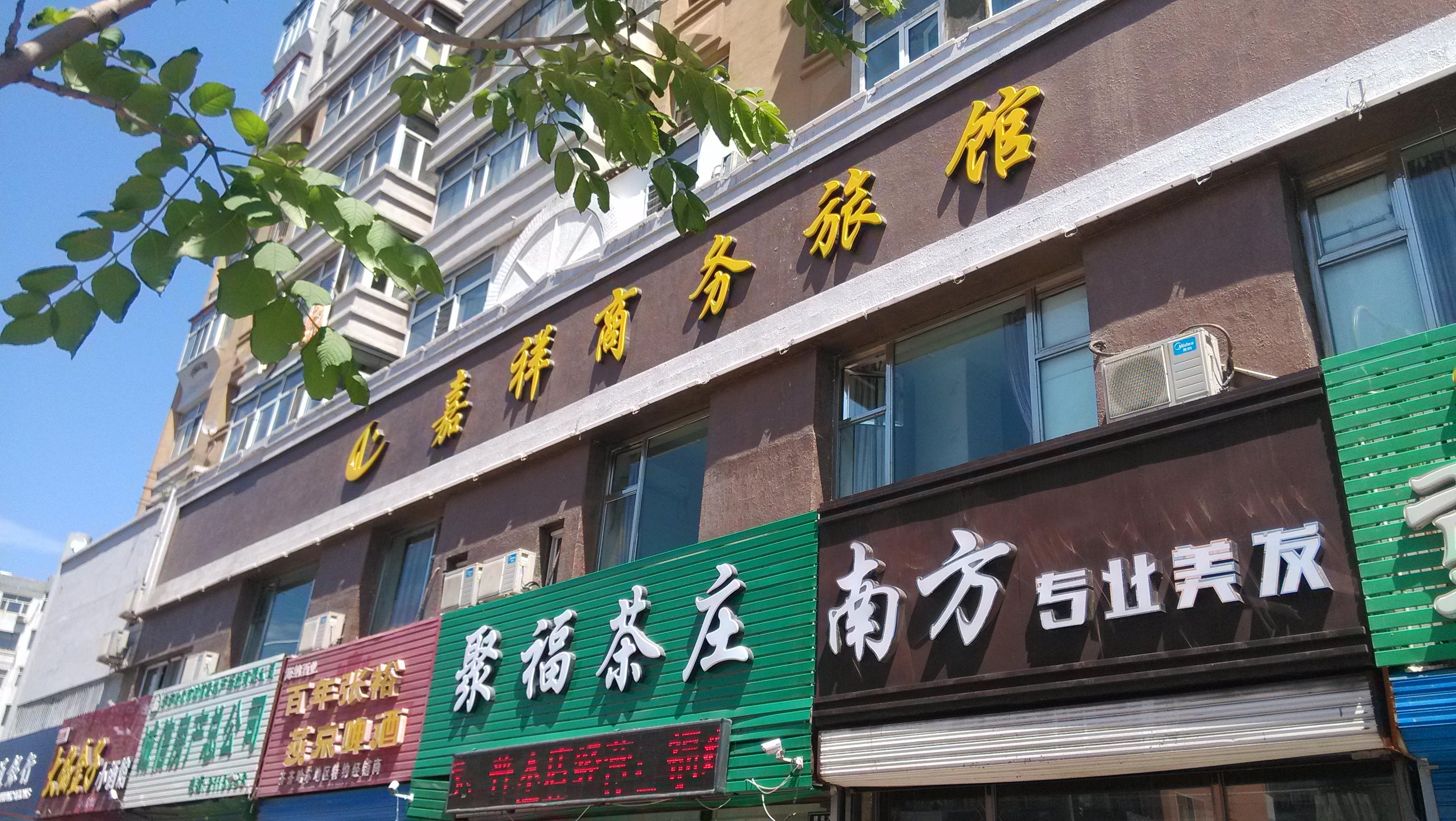 嘉祥商务旅馆