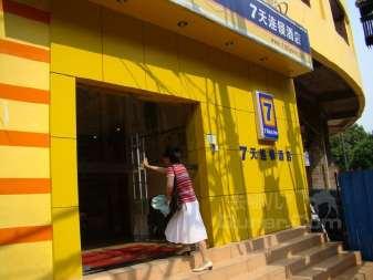7天连锁酒店(南昌胜利路步行街店)