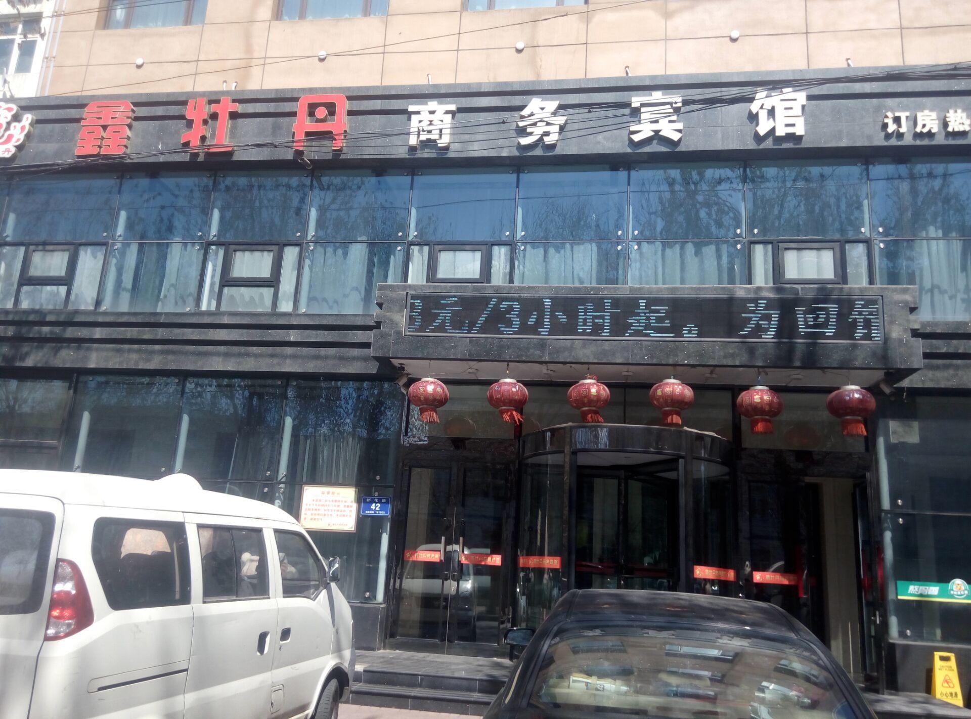 鑫牡丹商务宾馆