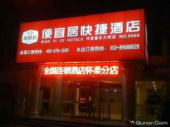 便宜居连锁酒店(北京怀柔分店)