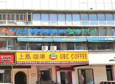 北京R&C青年旅舍