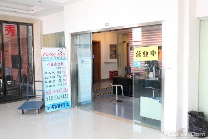 郁金香快捷酒店