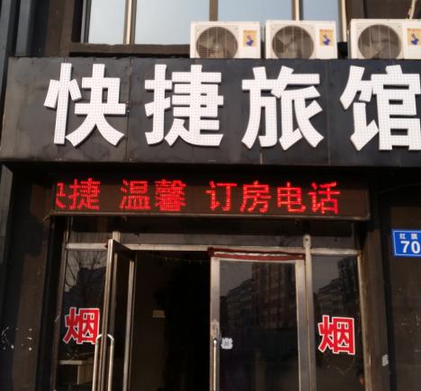 金喜特快捷旅馆