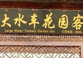 丽江古城大水车花园客栈