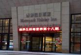 哈尔滨维景假日酒店