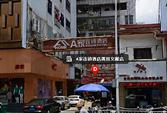 A家连锁酒店莆田文献店