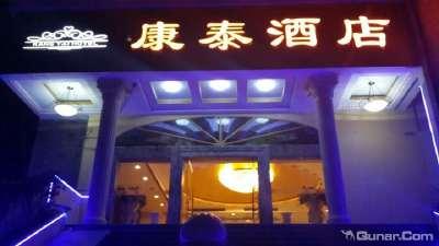 重庆康泰酒店