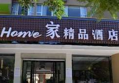红河Home家精品酒店
