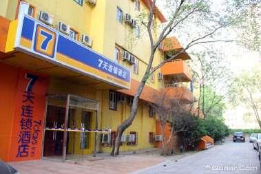 7天连锁酒店(北京劲松地铁站店)