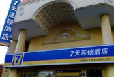 7天连锁酒店(哈尔滨通达街店)