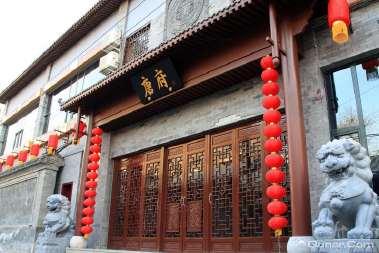 北京唐府中式文化酒店(王府井店)