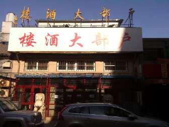 户部大酒楼(西交民巷)