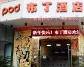 布丁酒店(杭州滨江高教园店)