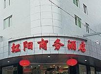 西安虹阳商务酒店