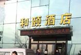和颐快捷酒店会展中心店