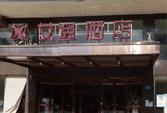 喜月艾逸酒店