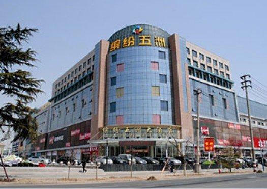 缤纷五洲大酒店