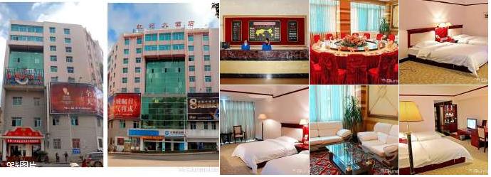 红河大酒店
