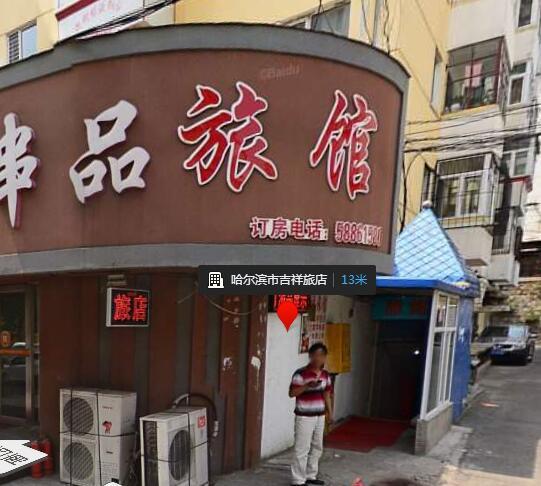 哈尔滨市吉祥旅馆