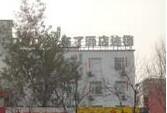 布丁酒店连锁(北京中关村店)