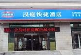 汉庭酒店(哈尔滨前进路店)