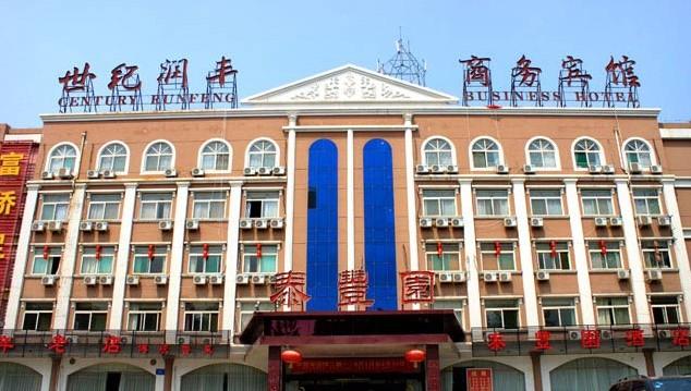 世纪富泰商务宾馆